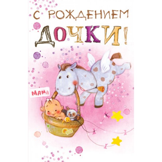 Открытки А5, Открытка   С рождением дочки,  (10 шт.), 11.70 р. за 1 шт.
