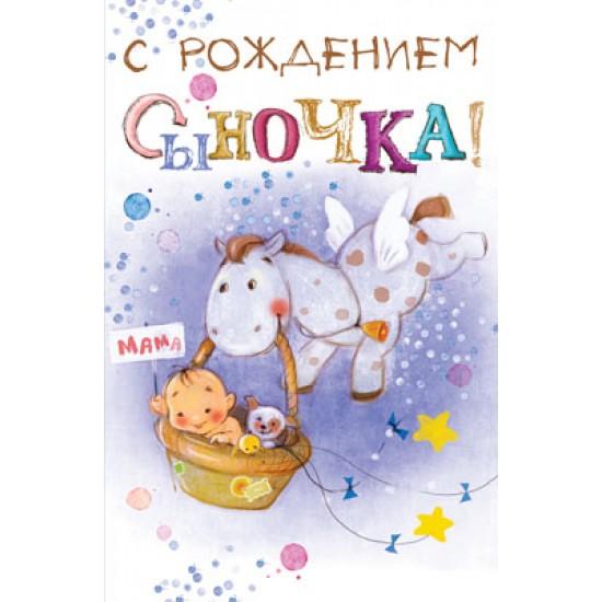 Открытки А5, Открытка   С рождением сыночка,  (10 шт.), 11.70 р. за 1 шт.