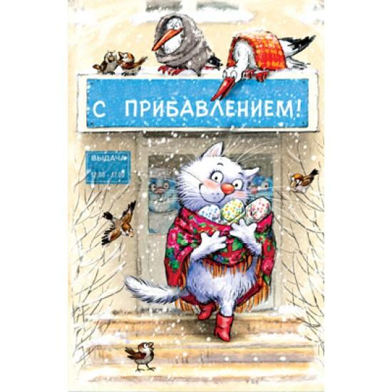 Открытки А5, Открытка   С прибавлением,  (10 шт.), 6.70 р. за 1 шт.