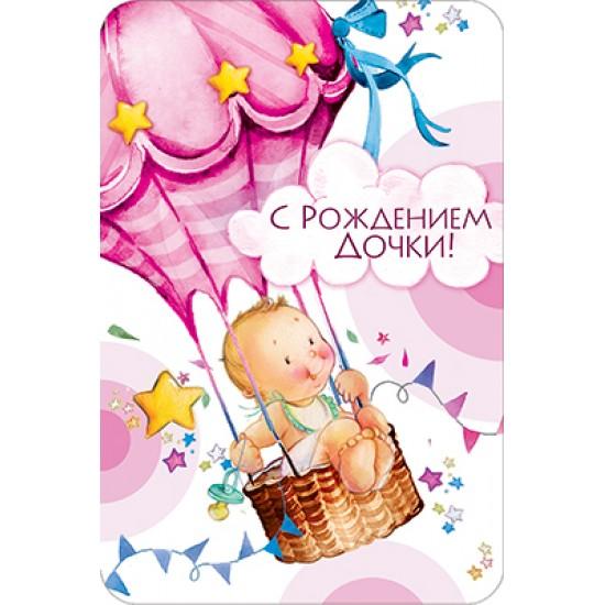 Открытки А5, Открытка   С рождением дочки,  (10 шт.), 15.80 р. за 1 шт.