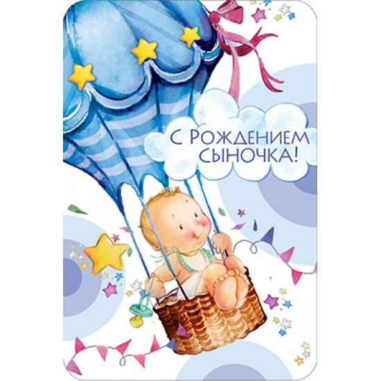 Открытки А5, Открытка   С рождением сыночка,  (10 шт.), 15.80 р. за 1 шт.