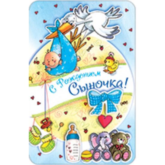 Открытки А5, Открытка   С рождением сыночка,  (10 шт.), 14.20 р. за 1 шт.
