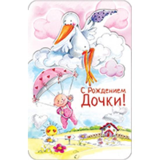 Открытки А5, Открытка   С рождением дочки,  (10 шт.), 14.20 р. за 1 шт.