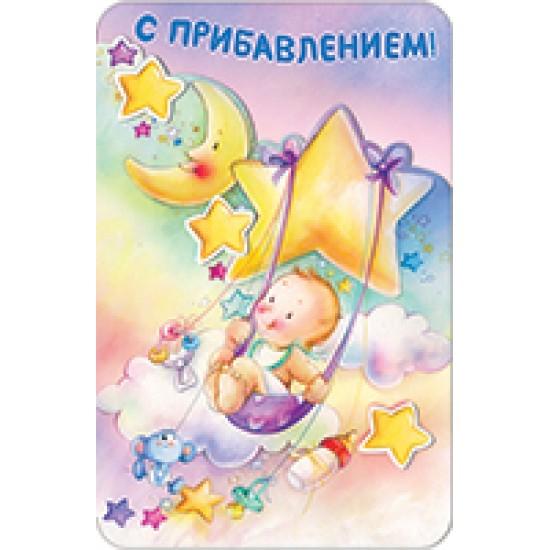 Открытки А5, Открытка   С прибавлением,  (10 шт.), 14.20 р. за 1 шт.