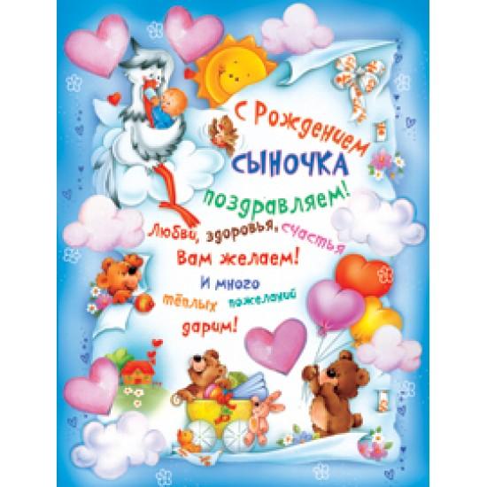 Плакаты, С Рождением сыночка поздравляем!,  (10 шт.), 33 р. за 1 шт.