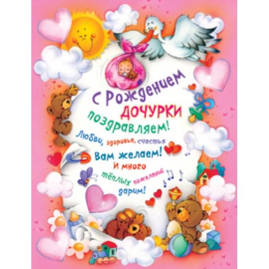 Плакаты, С Рождением дочурки поздравляем!,  (10 шт.), 33 р. за 1 шт.
