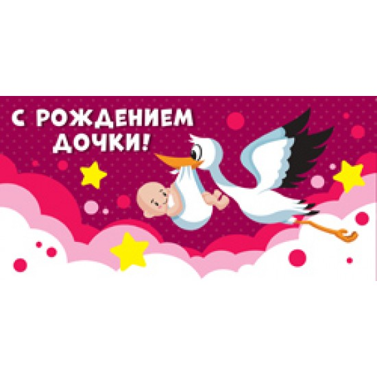 Конверты для денег , С рождением дочки,  (10 шт.), 6.20 р. за 1 шт.