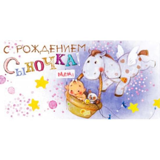 Конверты для денег , С рождением сыночка,  (10 шт.), 6.70 р. за 1 шт.