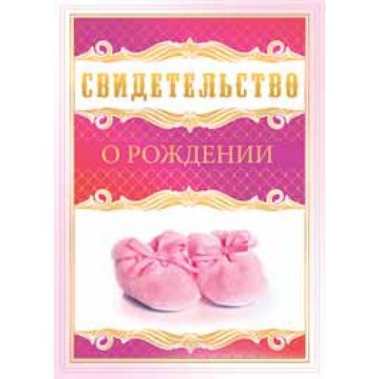 Открытки А4 с новорожденным, Открытка   Свидетельство о рождении,  (1 шт.), 90 р. за 1 шт.