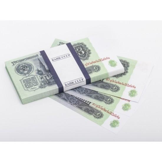 Шуточные деньги, Билеты банка приколов 3 рубля СССР