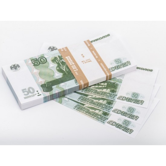 Шуточные деньги, Билеты банка приколов 50 рублей