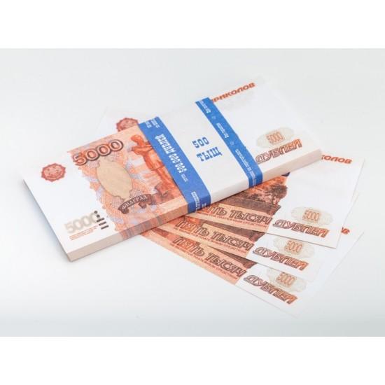 Шуточные деньги, Билеты банка приколов 5000 рублей