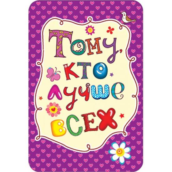 Открытки А5 поздравительные, Открытка   Тому, кто лучше всех,  (10 шт.), 15.80 р. за 1 шт.