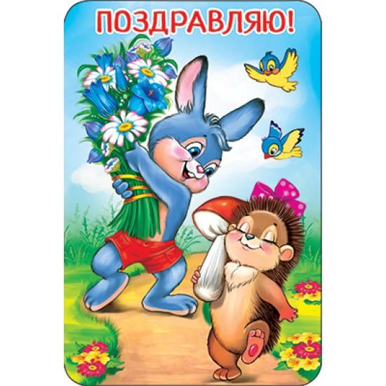 Открытки А5 поздравительные, Открытка   Поздравляю,  (10 шт.), 13.90 р. за 1 шт.