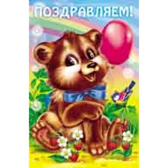 Открытки А5 поздравительные, Открытка   Поздравляем,  (10 шт.), 13.90 р. за 1 шт.