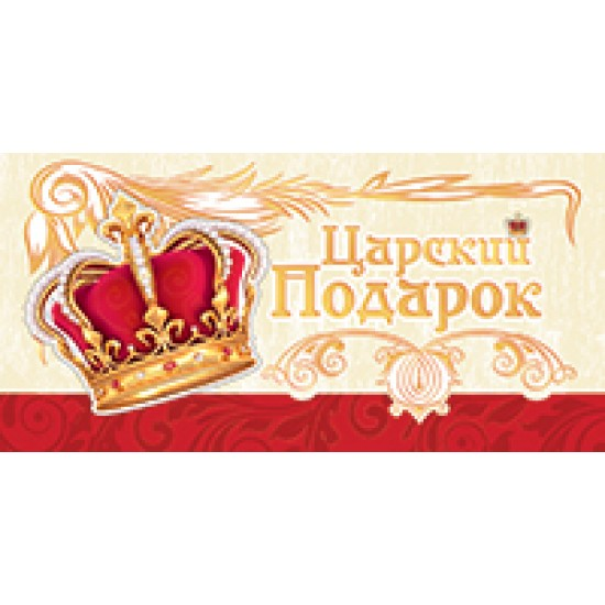 Конверты для денег, Царский подарок,  (10 шт.), 10.60 р. за 1 шт.