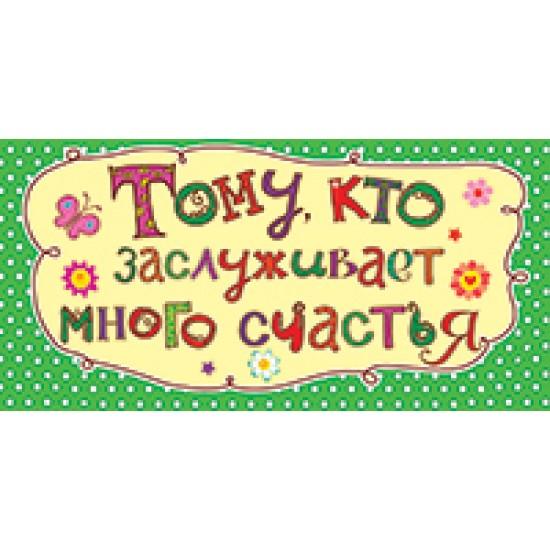 Шуточные конверты для денег, Тому, кто заслуживает,  (10 шт.), 10.60 р. за 1 шт.