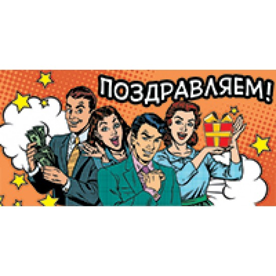 Конверты для денег поздравительные, Поздраляем,  (10 шт.), 11.70 р. за 1 шт.
