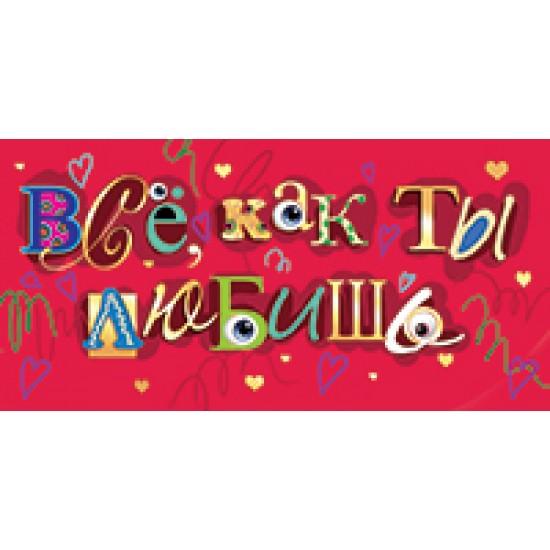 Конверты для денег поздравительные, Все, как ты любишь,  (10 шт.), 10.60 р. за 1 шт.