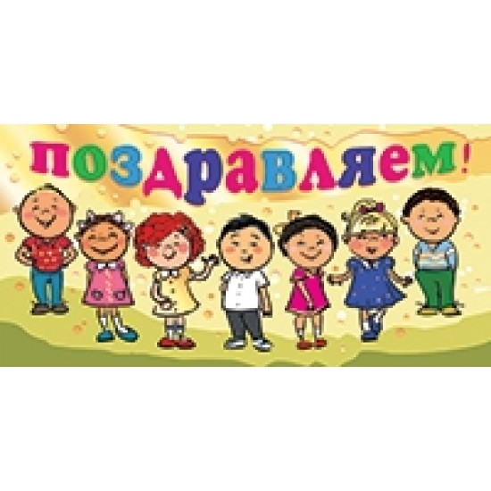 Конверты для денег поздравительные, Поздравляем,  (10 шт.), 11.70 р. за 1 шт.