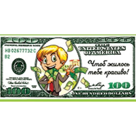 Шуточные конверты для денег, Чтоб жилось тебе красиво,  (10 шт.), 11.70 р. за 1 шт.