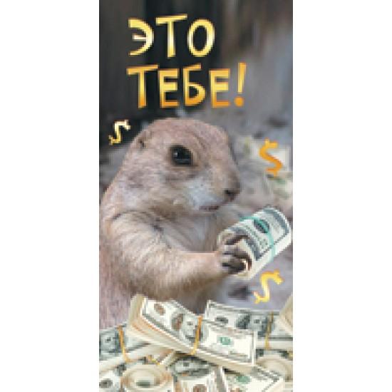Шуточные конверты для денег, Это тебе!,  (10 шт.), 11.70 р. за 1 шт.