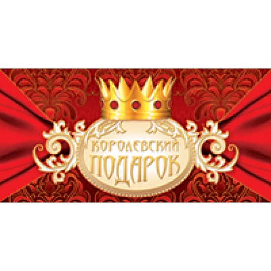 Шуточные конверты для денег, Королевский подарок,  (10 шт.), 11.70 р. за 1 шт.