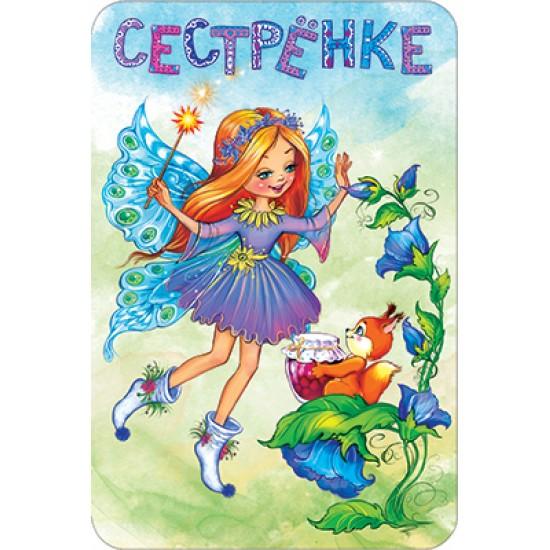 Открытки А5 родным и близким, Открытка   Сестре,  (10 шт.), 15.80 р. за 1 шт.