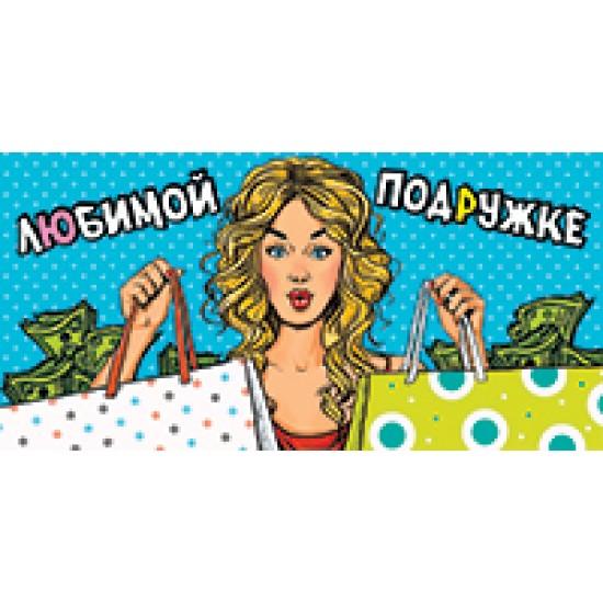 Шуточные конверты для денег, Любимой подружке,  (10 шт.), 11.70 р. за 1 шт.