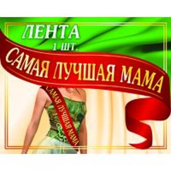 Ленты родным и близким, Самая лучшая мама,  (1 шт.), 30 р. за 1 шт.