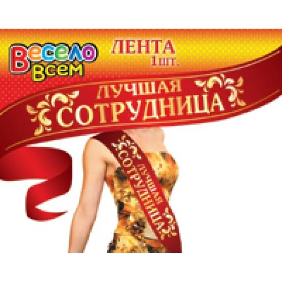 Ленты родным и близким, Лучшая сотрудница,  (1 шт.), 30 р. за 1 шт.