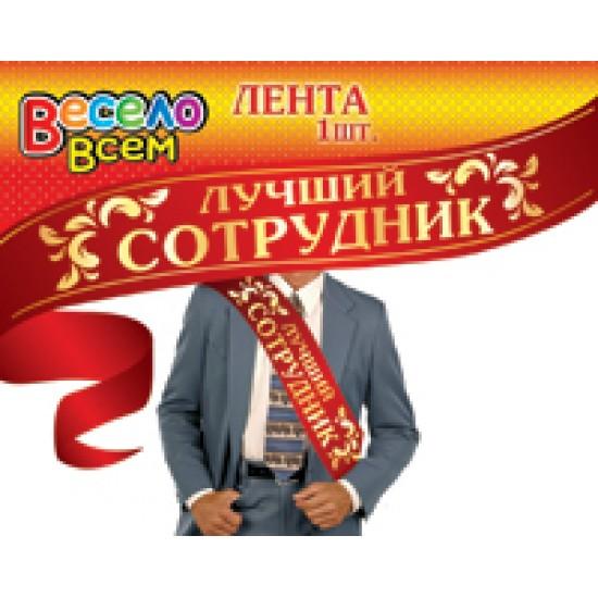 Ленты родным и близким, Лучший сотрудник,  (1 шт.), 30 р. за 1 шт.