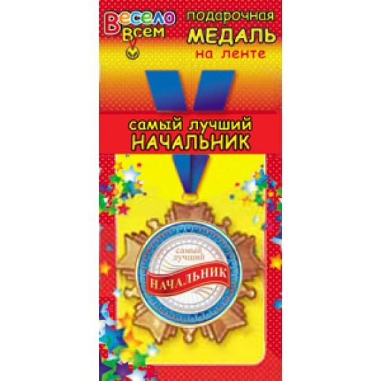 """Розетки, значки, медали для близких, Медаль металлическая на ленте """"Самый лучший  Начальник"""",  (1 шт.), 105 р. за 1 шт."""