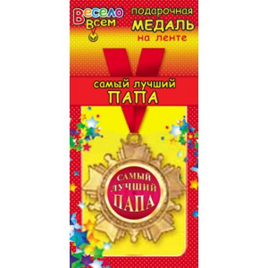 """Розетки, значки, медали для близких, Медаль металлическая на ленте """"Самый лучший ПАПА"""",  (1 шт.), 105 р. за 1 шт."""