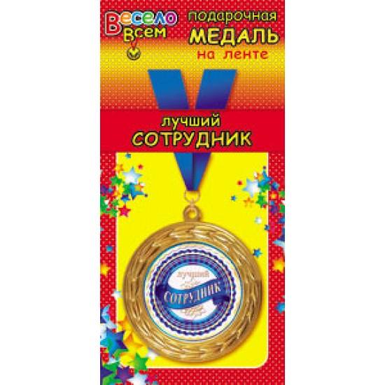 """Розетки, значки, медали для близких, Медаль металлическая на ленте """"Самый лучший  Сотрудник"""",  (1 шт.), 105 р. за 1 шт."""