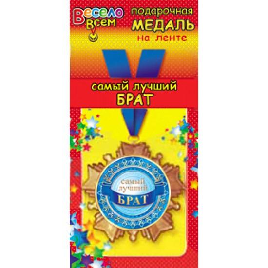 """Розетки, значки, медали для близких, Медаль металлическая на ленте """"Самый лучший  БРАТ"""",  (1 шт.), 119.50 р. за 1 шт."""