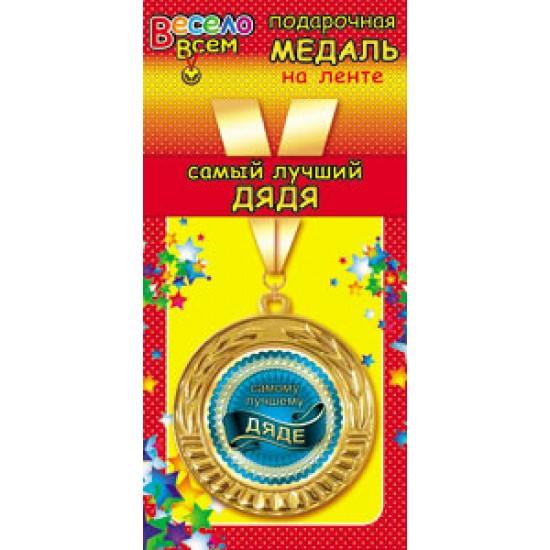 """Розетки, значки, медали для близких, Медаль металлическая на ленте """"Самый лучший  ДЯДЯ"""",  (1 шт.), 105 р. за 1 шт."""