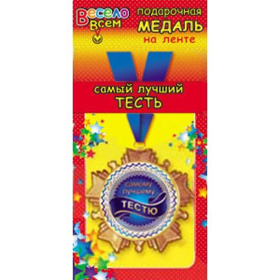 """Свадебные медали, розетки, значки, Медаль металлическая на ленте """"Самый лучший  ТЕСТЬ"""",  (1 шт.), 105 р. за 1 шт."""