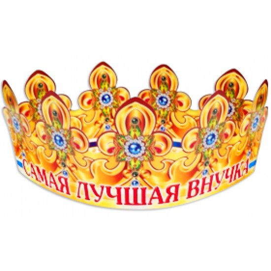 Короны, Самая лучшая внучка,  (1 шт.), 19.90 р. за 1 шт.