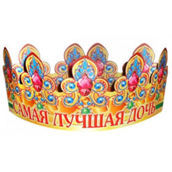 Короны, Самая лучшая дочь,  (1 шт.), 18.50 р. за 1 шт.