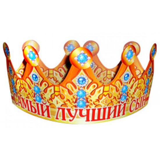 Короны, Самый лучший сын,  (1 шт.), 19.90 р. за 1 шт.