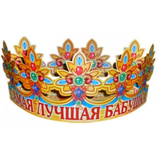 Короны, Самая лучшая бабушка,  (1 шт.), 19.90 р. за 1 шт.