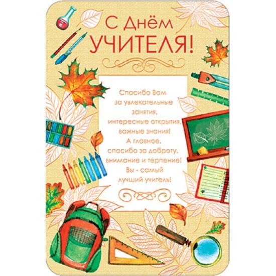Открытки формата А5, Открытка   С Днем учителя,  (10 шт.), 13.90 р. за 1 шт.