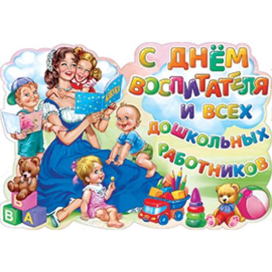 Плакаты, С днем воспитателя,  (10 шт.), 20 р. за 1 шт.