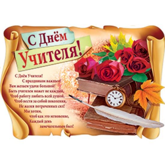Плакаты, С днем учителя!,  (10 шт.), 20 р. за 1 шт.