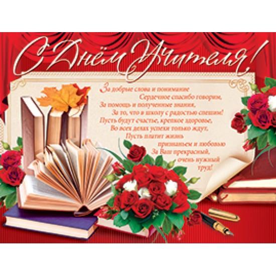 Плакаты на День Учителя, С днем учителя,  (10 шт.), 33 р. за 1 шт.