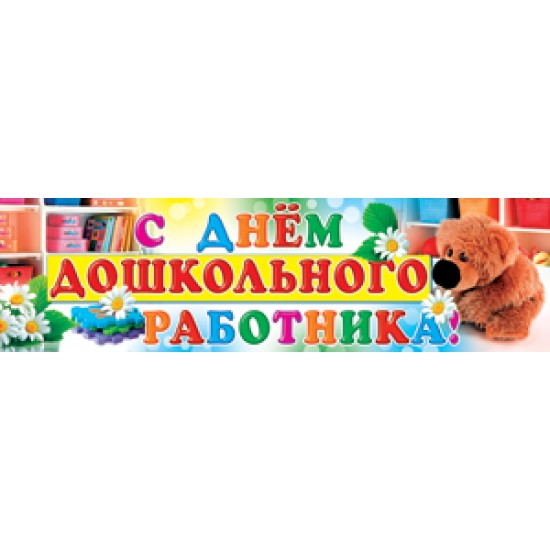Плакаты, С днем дошкольного работника!,  (1 шт.), 19 р. за 1 шт.