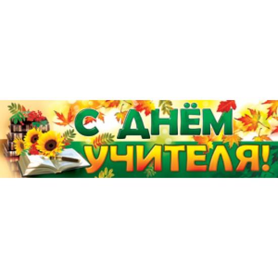 Плакаты на День Учителя, С днем учителя!,  (1 шт.), 20 р. за 1 шт.