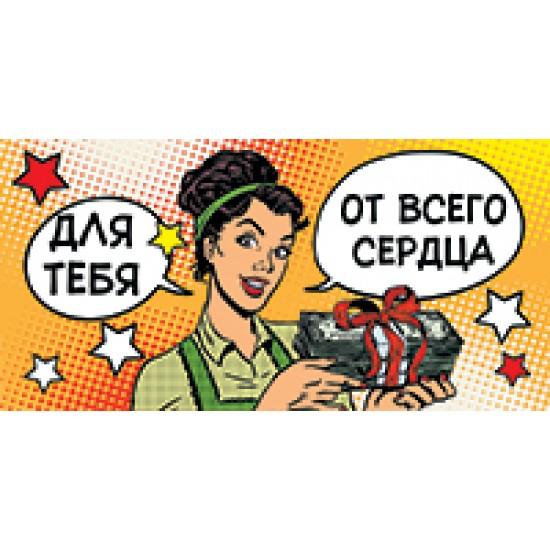Конверты для денег с любовью, Для тебя,  (10 шт.), 11.70 р. за 1 шт.
