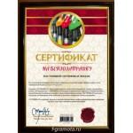 Шуточные сертификаты купить оптом